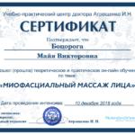 ispanskij-miofastsialnyj-massazh-litsa